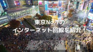 東京で一番の光回線の写真