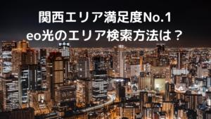 関西エリアの写真