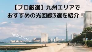 九州の写真