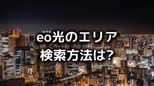 eo光のエリアの写真