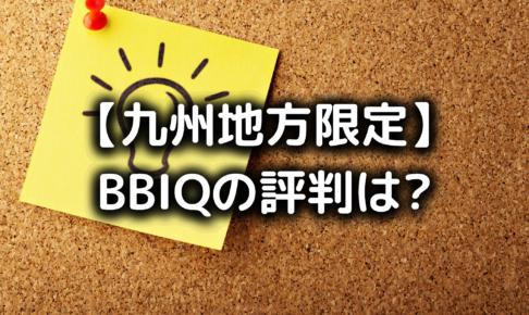 BBIQの評判の写真