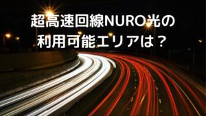 NURO光エリアの写真