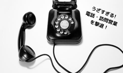 うざい電話営業の写真