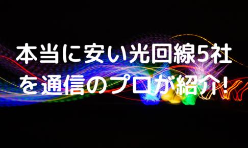 光回線5社の写真