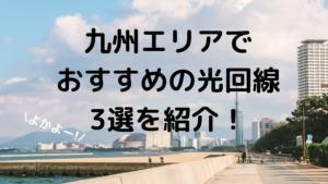 九州エリア光回線の写真