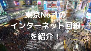 東京No.1のインターネット回線の写真
