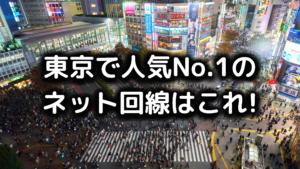 東京インターネット回線おすすめ