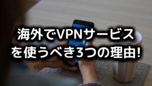 海外でVPNで接続