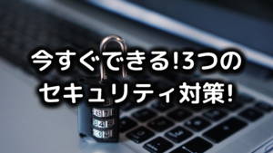 インターネットのセキュリティ対策