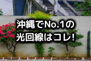 沖縄No.1の光回線
