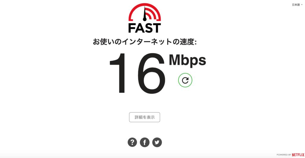 ネット速度の写真