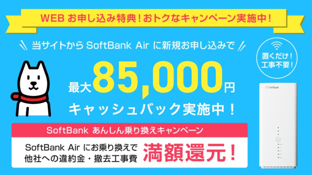 ソフトバンクAirの写真