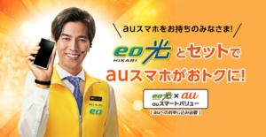 eo光のキャンペーンの写真