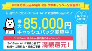 SoftBankAirの写真
