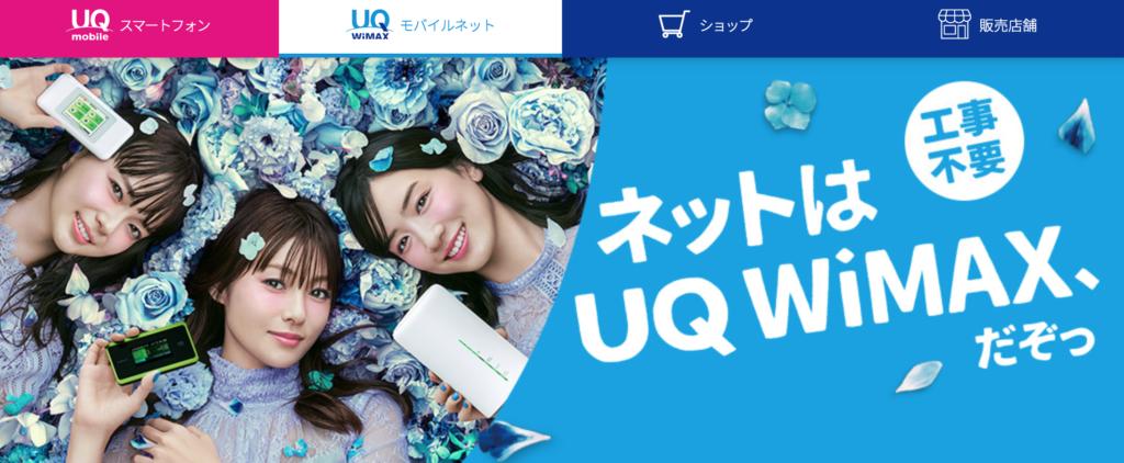 UQ WiMAXの写真