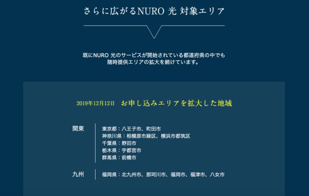 NURO光エリア拡大の写真
