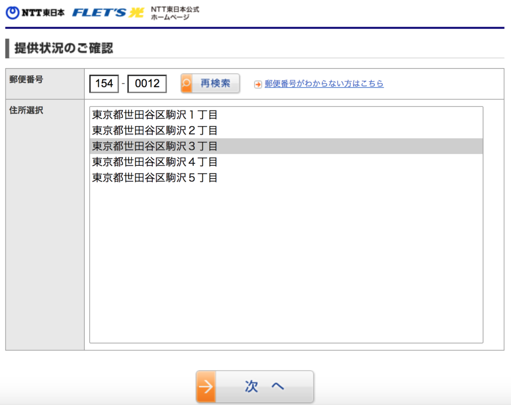 NTT東日本エリア検索の写真