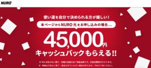 NURO光の写真