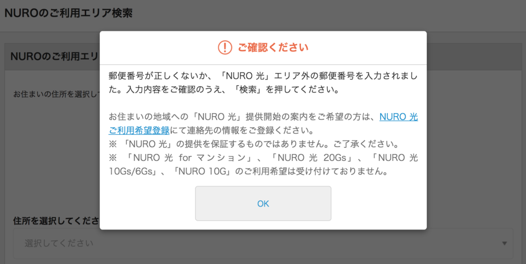 NURO対応エリア外の写真