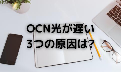 OCN光が遅い写真