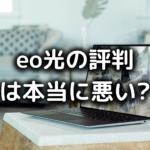 eo光の評判の写真