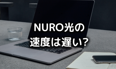 NURO光の速度の写真