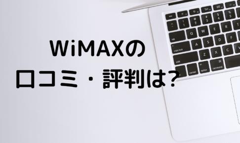 WiMAXの口コミ・評判の写真