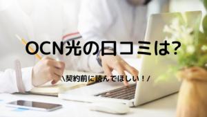 OCN光の口コミの写真