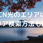 OCN光エリアの写真