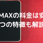 Wi-MAX料金の写真