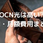 OCN光料金高いの写真