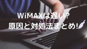 WiMAXの写真