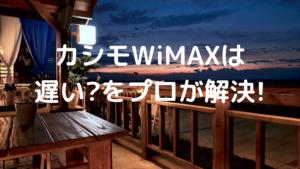 カシモWiMAXの写真
