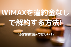 WiMAX解約金なしの写真