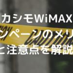 カシモWiMAXキャンペーンの写真