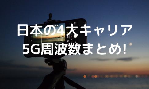 日本の4大キャリア5Gの写真
