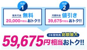 カシモWiMAXのキャンペーン内容