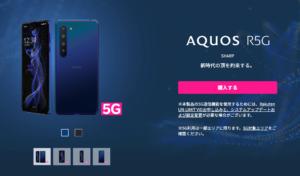 AQUOS R5Gの写真