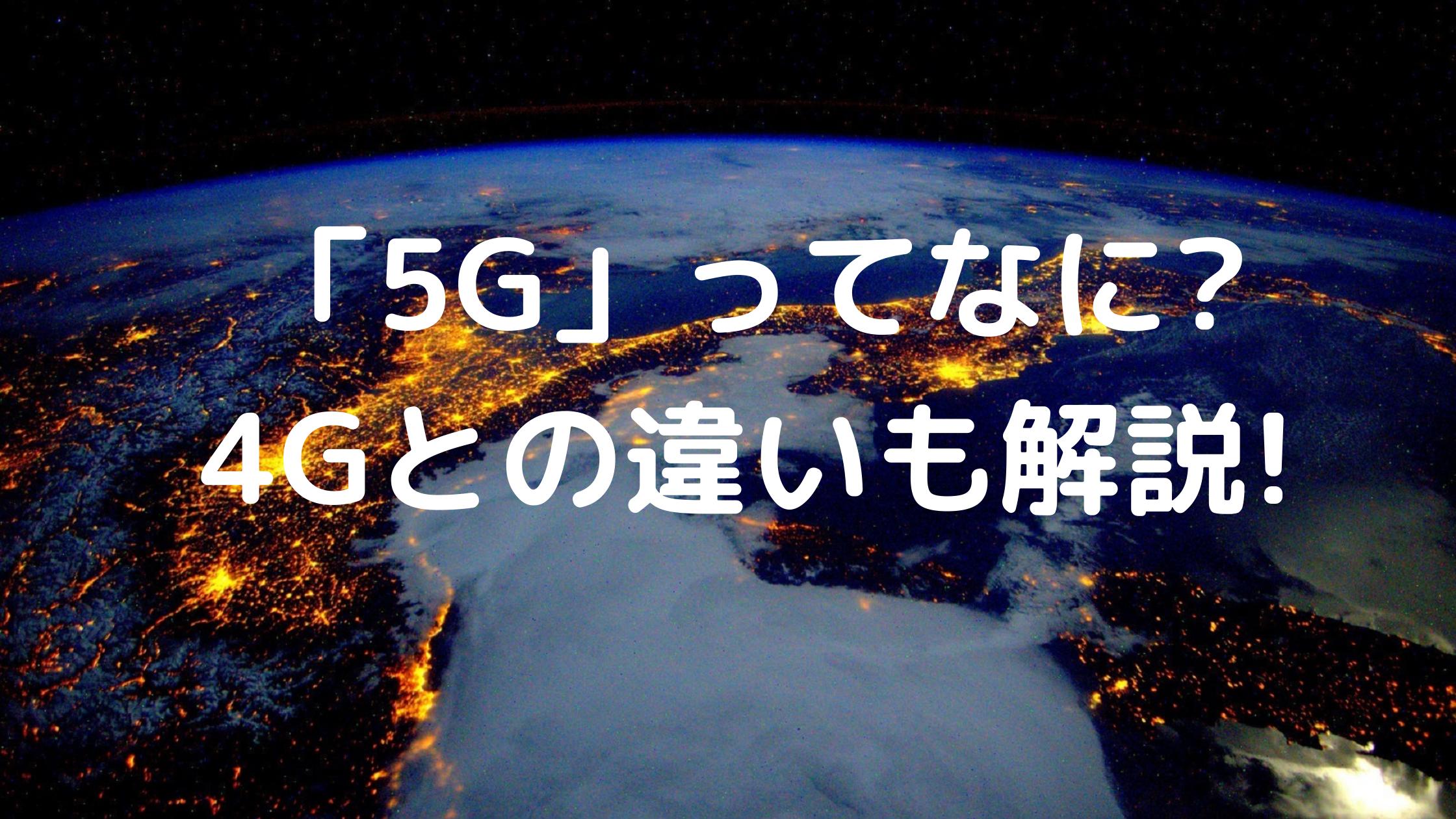 5Gと4Gの違いの写真