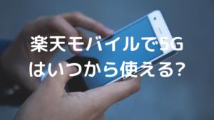 5Gの楽天モバイルの写真