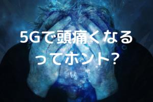 5G頭痛の写真