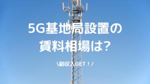 5G基地局賃料の写真