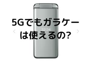 5Gのガラケーの写真
