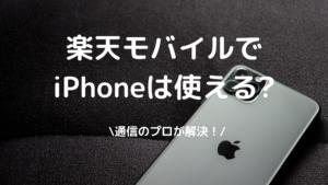 楽天モバイルiphoneの写真