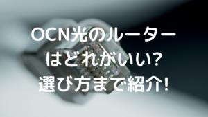 OCN光ルーターの写真