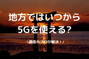 5G地方利用の写真