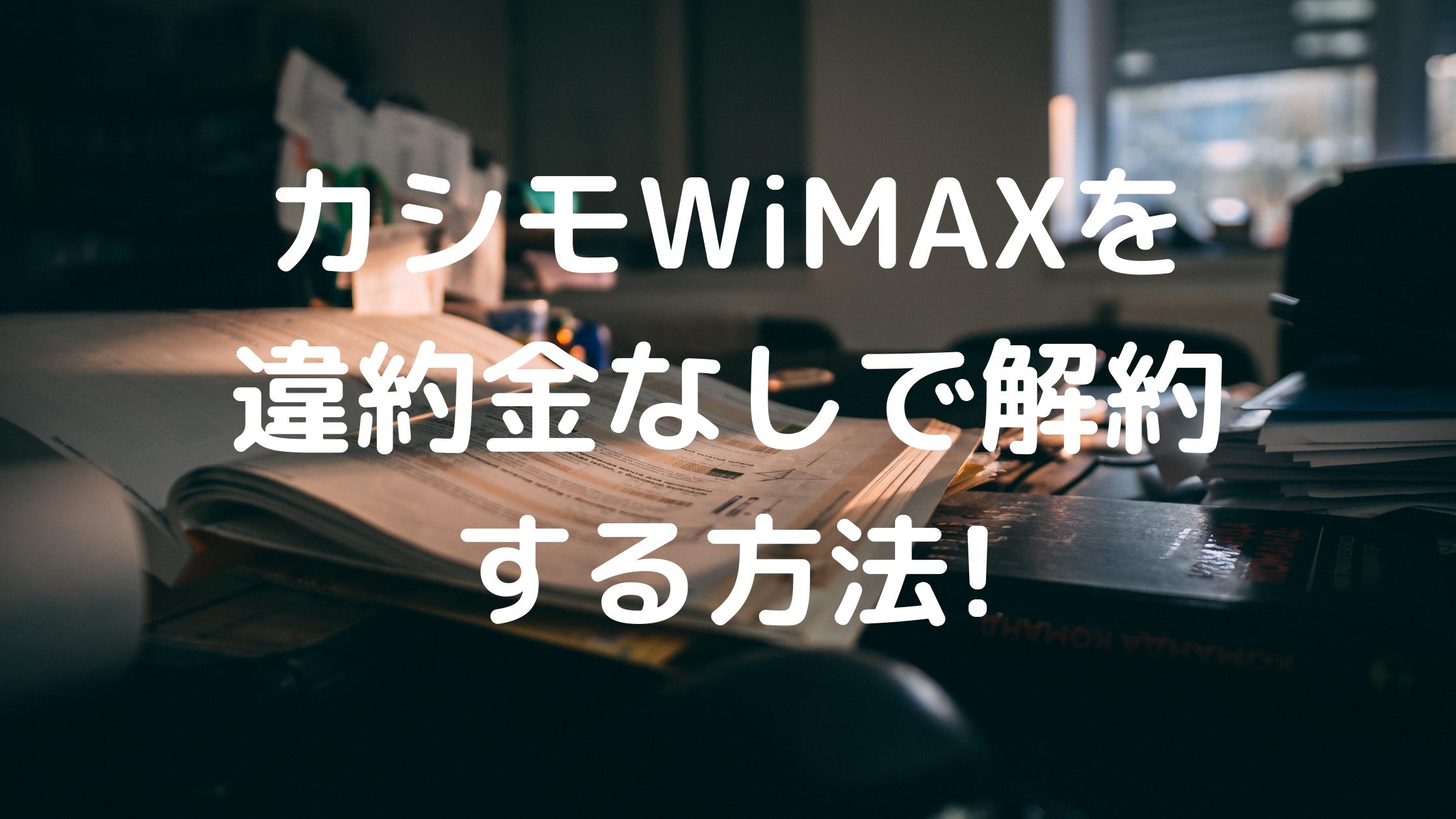 カシモWiMAXの解約の写真