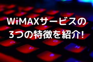 WiMAXの特徴の写真