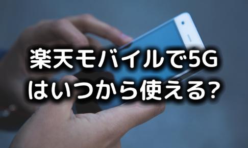 楽天モバイル5Gの写真