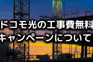 ドコモ光の工事費無料キャンペーン